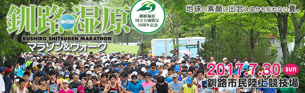第45回釧路湿原マラソン 【公式】