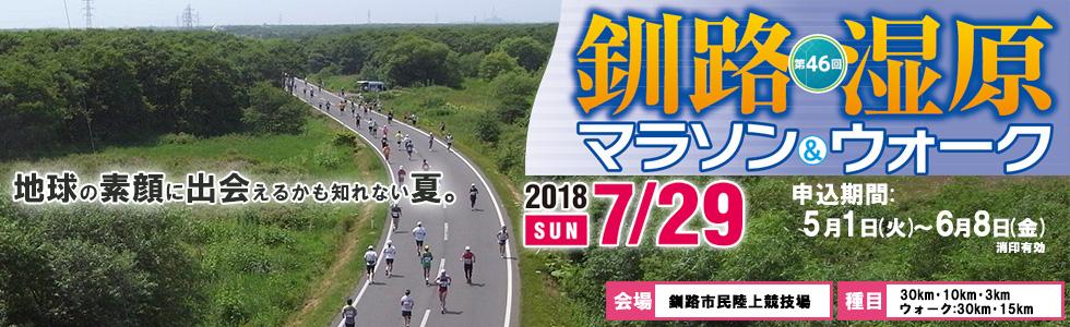 第46回釧路湿原マラソン 【公式】