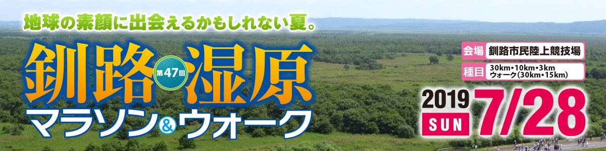 第47回釧路湿原マラソン 【公式】