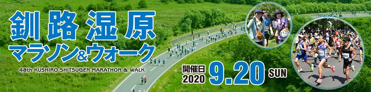 第48回釧路湿原マラソン 【公式】